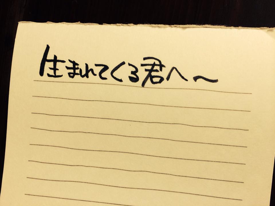 生まれてくる君への手紙