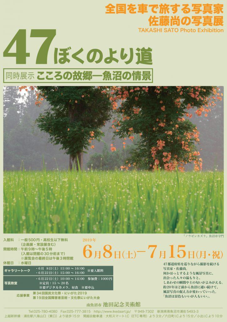 池田記念美術館 47ぼくのより道