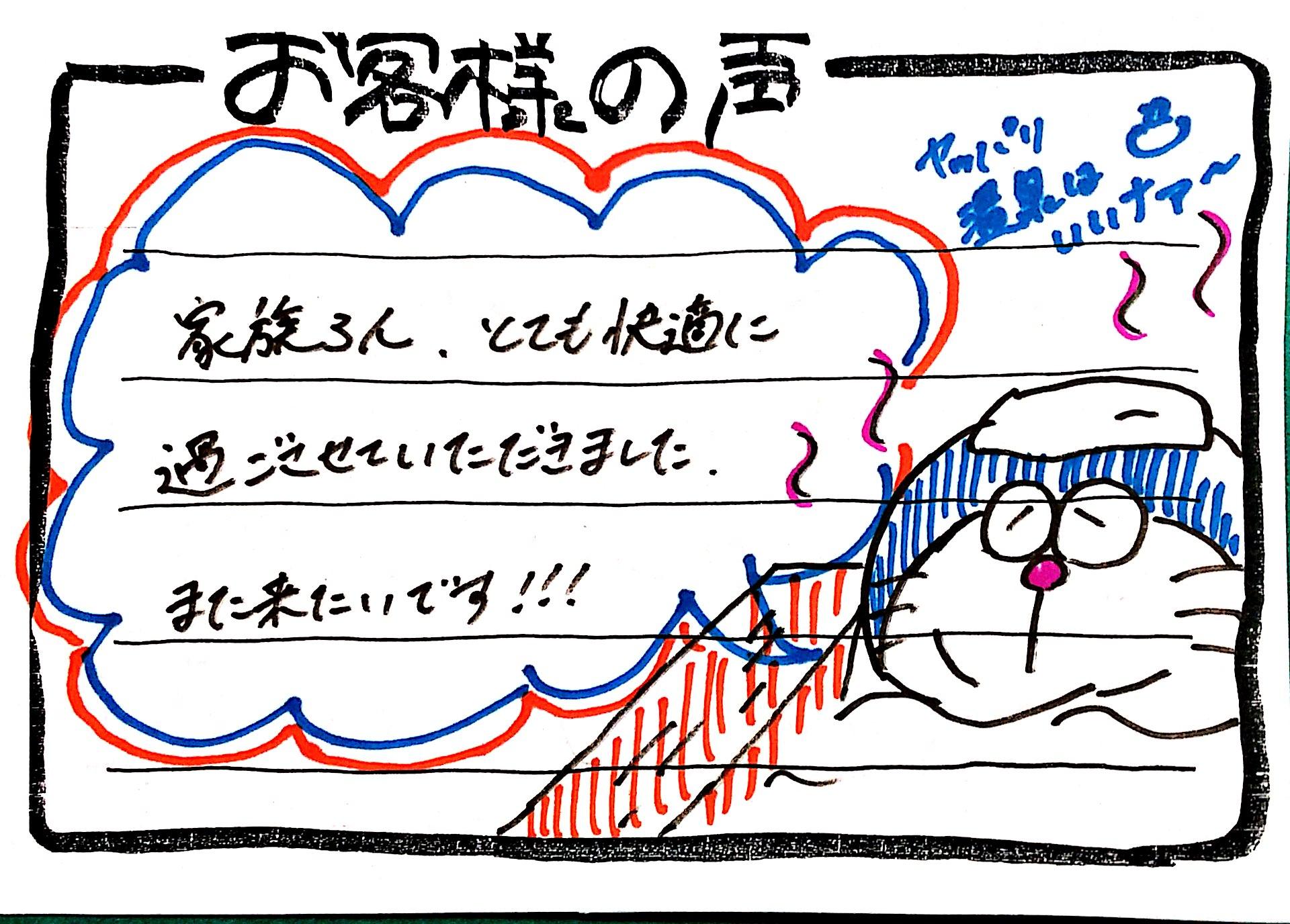 お客様の声 家族3人快適でした 栃尾又温泉自在館 どらえもんの絵