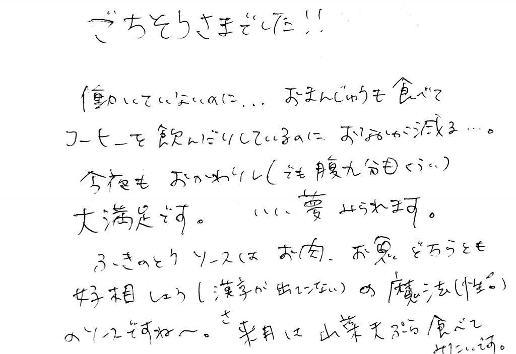 栃尾又温泉自在館に宿泊したお客様の声