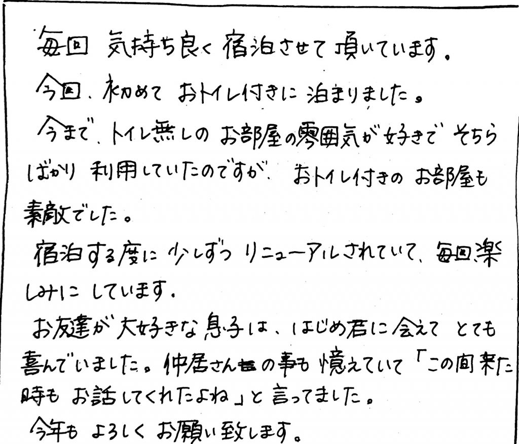 栃尾又温泉自在館に宿泊したお客様の声 宿泊するたびに少しずつリニューアルされていて、毎回楽しみにしています。