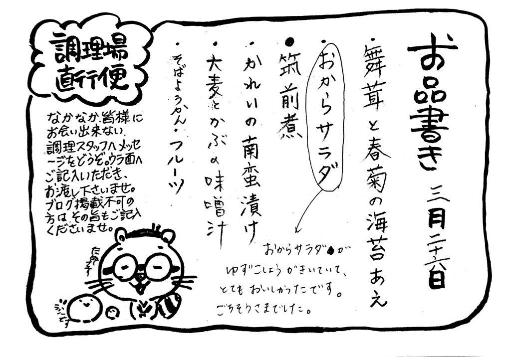 栃尾又温泉自在館に宿泊したお客様の声 おからサラダ、ゆず湖沼がきいていて、とてもおいしかったです。ごちそうさまでした。