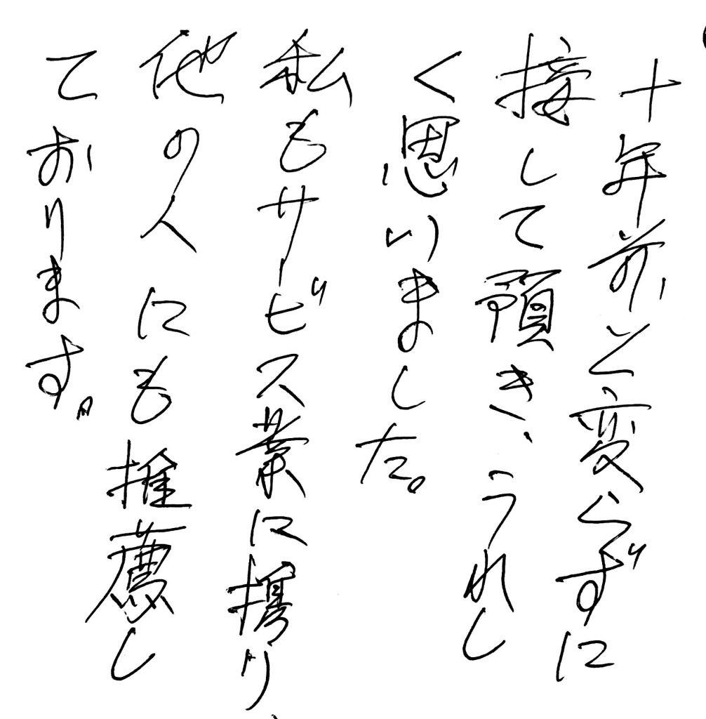 栃尾又温泉自在館に宿泊したお客様の声 10年前と変わらずに接していただき、嬉しかったです。私もサービス行に携わっています。他の人にも推薦しております。 photo by 栃尾又ラジウム温泉 自在館