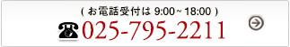 電話番号:025-795-2211(受付時間10:00〜22:00)